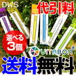 VITABON(ビタボン)7種類から選べる3個セット【送料無料】【代引料無料】【smtb-k】【ky】