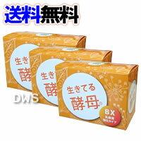 「生きてる酵母BX 3g×30包」 3個セット 【smtb-k】【ky】-000008
