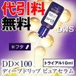 ディープドリップピュアセラムトライアル10ml【代引料無料】