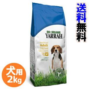 【店内どれでも10倍】YARRAHヤラーオーガニックドッグフード小型犬専用2kg【送料無料】【代引料無料】【smtb-k】【ky】【10P01Oct16】
