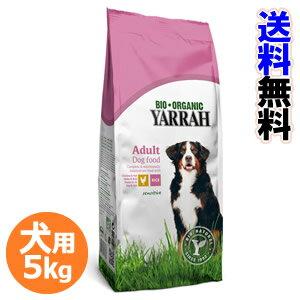 YARRAH ヤラー オーガニックドッグフード センシティブ 5kg【代引料無料】【smtb-k】【ky】