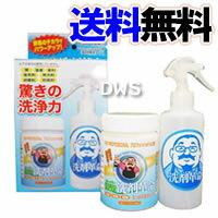 SUPER洗剤革命300gセット 【送料無料】【代引料無料】【smtb-k】【ky】