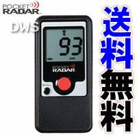 D&M ポケットレーダー(POCKET RADAR) #PR1000 【送料無料】【代引料無料】【D&M スピードガン】【スポーツサポーター】