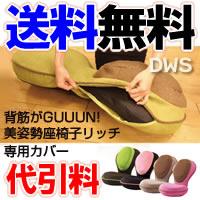 「背筋がGUUUN 美姿勢座椅子リッチ(F)」専用の着脱式カバー!5種のカラーからお選びください...