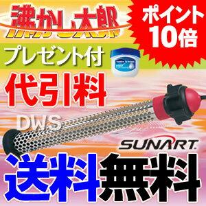 沸かし太郎(SCH-901)★「ヴァセリンリップ オリジナル 7g」プレゼント!【あ...
