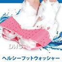 ヘルシーフットウォッシャー (Healthy Foot Washer)...