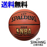 【7号球】【送料無料】【代引料無料】スポルディング GOLD(ゴールド) バスケットボール 7号球 合成皮革 屋内専用[SPALDING]【スポルディング バスケットボール】【smtb-k】【ky】【pcp0319】--135