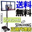 スポルディングゲームタイムバスケットゴール[SPALDING]【GAMETIME】【メーカー直送】【送料無料】【代引不可】【後払不可】【同梱不可】【smtb-k】【ky】