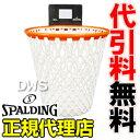 スポルディング ウェイストバスケット [SPALDING]【バスケット...