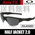 【在庫あり】オークリー サングラス OAKLEY オークリー ハーフジャケット 2.0 偏光レンズ (Asia Fit) polished black★black iridium polarized OO9153-04 【送料無料】【代引料無料】