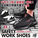 【送料無料】[HAFOS] 安全靴 メンズ 作業靴 スニーカ...