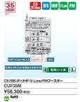 【送料無料!】DXアンテナCS/ BS-IF・UHF・V-Low・FM 共同受信用増幅器35dB型 CUF35M (CUF39S1の後継品)
