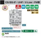【送料無料】CS/BS-IF・UHF・V-Low・FMブースター(40dB形)[2K・4K・8K対応] CUF40MS