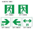 ※表示パネル別売※【送料無料】誘導灯 C級(10形)直付形 片面用TOSHIBA(東芝ライテック)FBK-10601N-LS17【FBK10601NLS17】 2