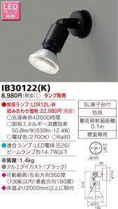 東芝 屋外スポットライト LED電球 IB30122(K)
