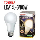 【送料無料】東芝 TOSHIBA LED電球LDA14L-G/100W全方向タイプ一般電球100W形相当【LDA14LG100W】電球色/E26口金(LDA16L-G/100Wの後継品)