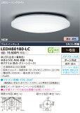 LEDシーリングライトTOSHIBA(東芝ライテック)LEDH80180-LC