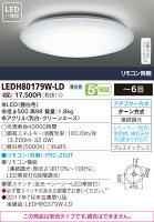 LEDシーリングライトTOSHIBA(東芝ライテック)LEDH80179W-LD【LEDH80179WLD】