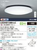 【送料無料】LEDシーリングライト 8畳用 リモコン付 TOSHIBA(東芝ライテック) LEDH81380-LC【LEDH81380LC】