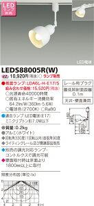 LED電球小形電球形搭載シリーズ(E17口金) LEDS88005R(W)