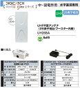 【送料無料!】DXアンテナ UHF平面アンテナ(26素子相当+ブースター内蔵) オフホワイト UH26BA (UAH261AS(W) 相当品)