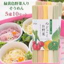 緑黄色野菜入り そうめん 流しそうめん【手延べ素麺 50g*...
