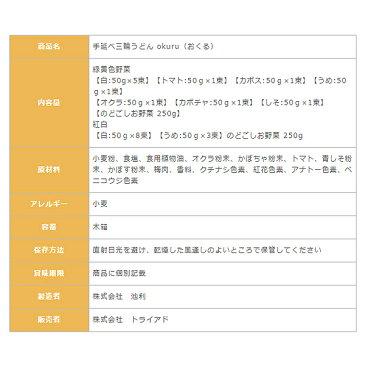 出産内祝い 内祝い 名入れ お返し紅白麺 ギフトセットokuru【HIU-40A】800g うどん 母の日