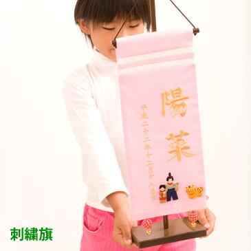 \マラソンポイント10倍/名前旗 女の子 名入れ 雛人形 ひな人形 出産祝い ギフト 刺繍 大 ピンク