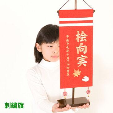 \マラソンポイント10倍/名前旗 女の子 名入れ 雛人形 ひな人形 出産祝い ギフト 刺繍 (大) 赤