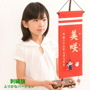 \マラソンポイント10倍/名前旗 女の子 名入れ 雛人形 ひな人形 出産祝い ギフト 刺繍 (大) ふりがな 赤