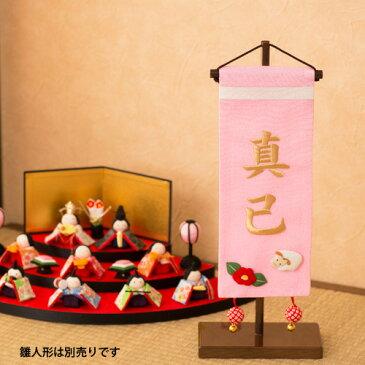 \マラソンポイント10倍/名前旗 女の子 名入れ 雛人形 ひな人形 出産祝い ギフト 刺繍(小) ピンク