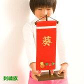 名前旗 女の子 名入れ 雛人形 ひな人形 出産祝い ギフト 刺繍(小) 赤※代引き決済不可