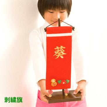 \マラソンポイント10倍/名前旗 女の子 名入れ 雛人形 ひな人形 出産祝い ギフト 刺繍(小) 赤