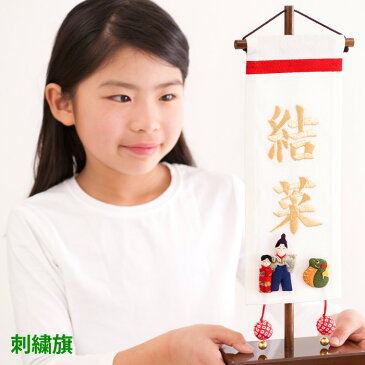 \マラソンポイント10倍/名前旗 女の子 名入れ 雛人形 ひな人形 出産祝い ギフト 刺繍(小) 白