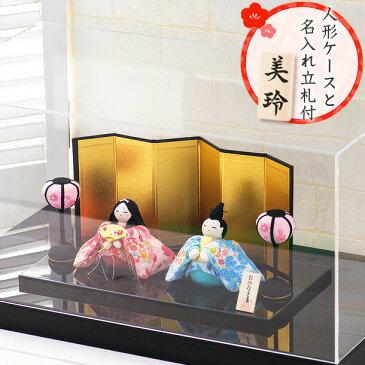 【送料無料】 ケース飾り セット 雛人形 ひな人形小さい コンパクト かわいい リュウコドウ 龍虎堂春風親王雛