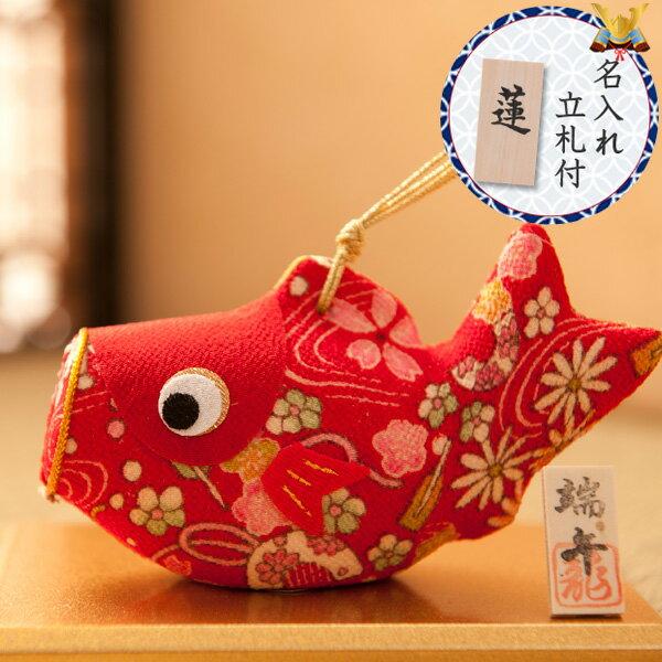 \ 全品ポイント 2 倍 /五月人形 鯉のぼり こいのぼり 兜 コンパクト ちりめん室内|(土鈴)和柄鯉(大)(赤)|端午の節句 初節句子供の日 マンションサイズ 『龍虎堂』リュウコドウ