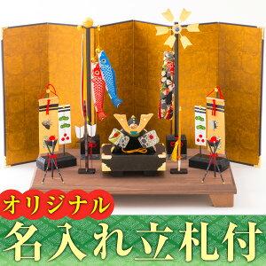 五月人形 鯉のぼり 兜 コンパクト ちりめん 室内【端午のお飾りセット(兜)】 端午の節句 初…