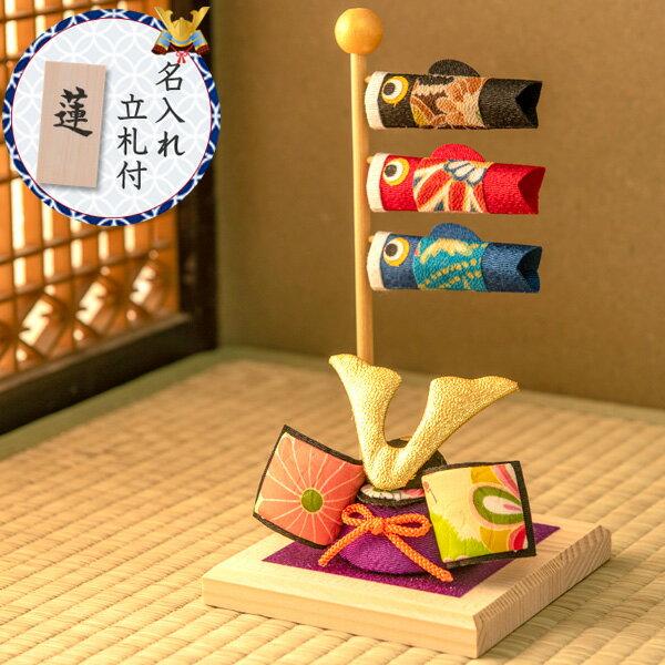 五月人形 鯉のぼり こいのぼり 兜 コンパクト ちりめん室内 【白木台 兜と鯉のぼり 】端午の節句 初節句子供の日 マンションサイズ 『龍虎堂』リュウコドウ