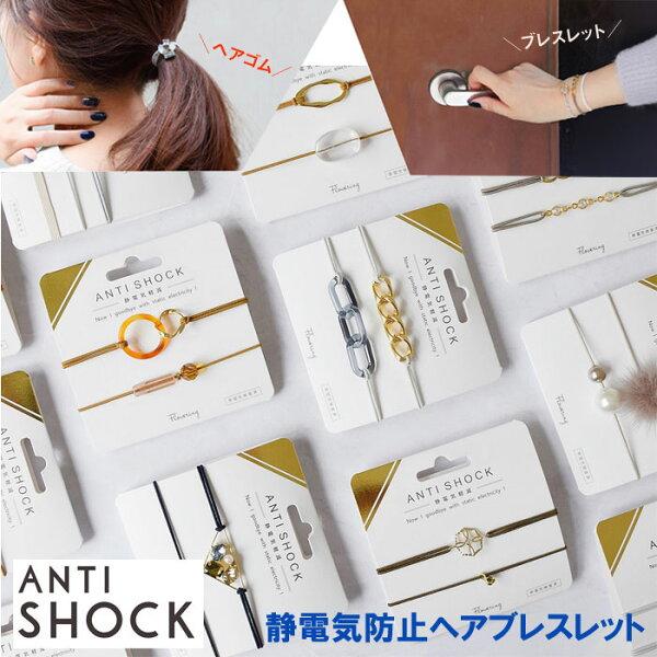 ブレスレット 静電気ブレスレット ヘアゴムレディースおしゃれかわいいアンチショックantishock日本製ステンレス糸花粉静