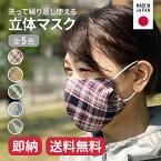 【午前中注文で当日発送】レディース 洗えるマスク 日本製 涼しい 夏用 大きめサイズで日焼け対策 ハンドメイド立体マスク 【追跡番号付ネコポスで発送・ご自宅のポストに直接投函されます・配送日時指定できません】