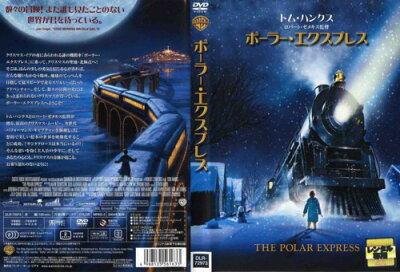 【ポイント3倍!!12月限定】【レンタルアップ中古DVD】ポーラー・エクスプレス/DVD