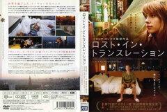 【ポイント3倍!!12月限定】【レンタルアップ中古DVD】ロスト・イン・トランスレーション/DVD