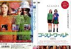(日焼け)[DVD洋]ゴーストワールド[ゾーラ・バーチ/スカーレット・ヨハンソン]/中古DVD【中古】
