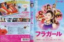 【日本アカデミー賞受賞作品】(日焼け)[DVD邦]フラガール Hula girl [松雪泰子]/中古DVD【中古】