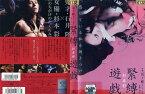 (日焼け)[DVD邦]「花と蛇2 パリ/静子」 緊縛遊戯 きんばくゆうぎ 杉本彩/中古DVD【中古】