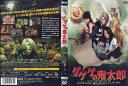 (日焼け)[DVD邦]ゲゲゲの鬼太郎 [ウエンツ瑛士]/中古DVD【中古】【P10倍♪3/19(木)20時〜3/31(火)10時迄】