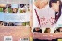 【ポイント3倍!!10月限定】【レンタルアップ中古DVD】DVD邦 恋空/DVD