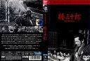 [DVD邦]黒澤明監督作品 椿三十郎/中古DVD【中古】【P10倍♪5/29(金)20時〜6/16(