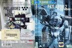 (日焼け)[DVDアニメ]機動警察パトレイバー2 the Movie/中古DVD【中古】【ポイント10倍♪9/14-20時〜9/26-10時迄】