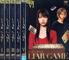 【レンタル中古DVD全巻】LIAR GAME ライアーゲーム 1〜6 (全6枚)(全巻セットDVD)/中古...